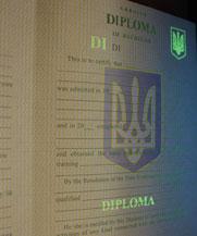 Диплом - специальные знаки в УФ (Буча)